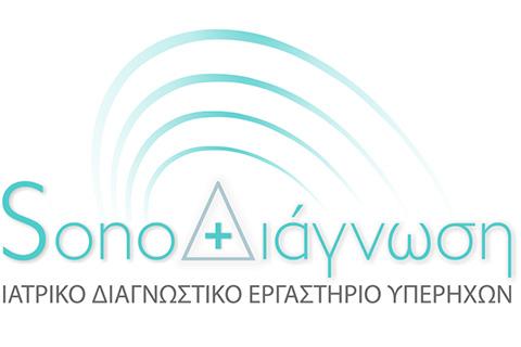 SONOΔΙΑΓΝΩΣΗ – Ιατρικό Διαγνωστικό Εργαστήριο Υπερήχων